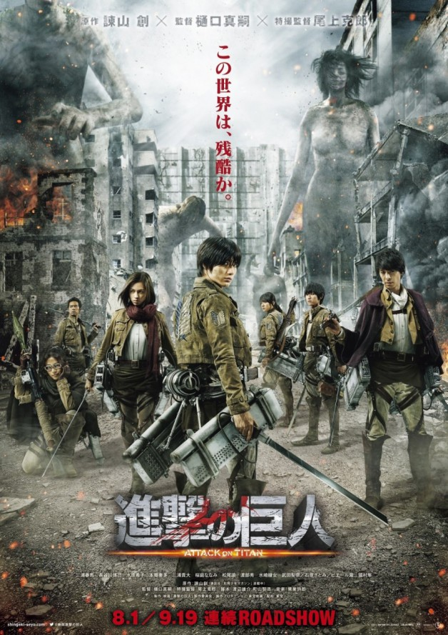 Attack-on-Titan-Movie-Poster-900x1274