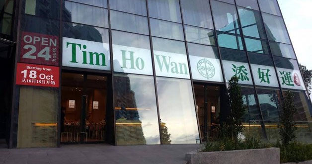 Tim Ho Wan now serves 24-Hour Dim Sum Daily at Newly Opened Aperia Mall