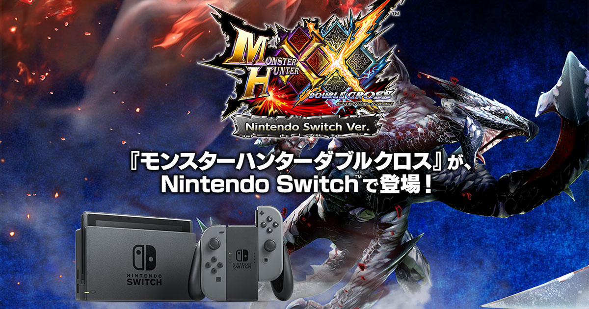 Monster Hunter XX is coming to Nintendo Switch