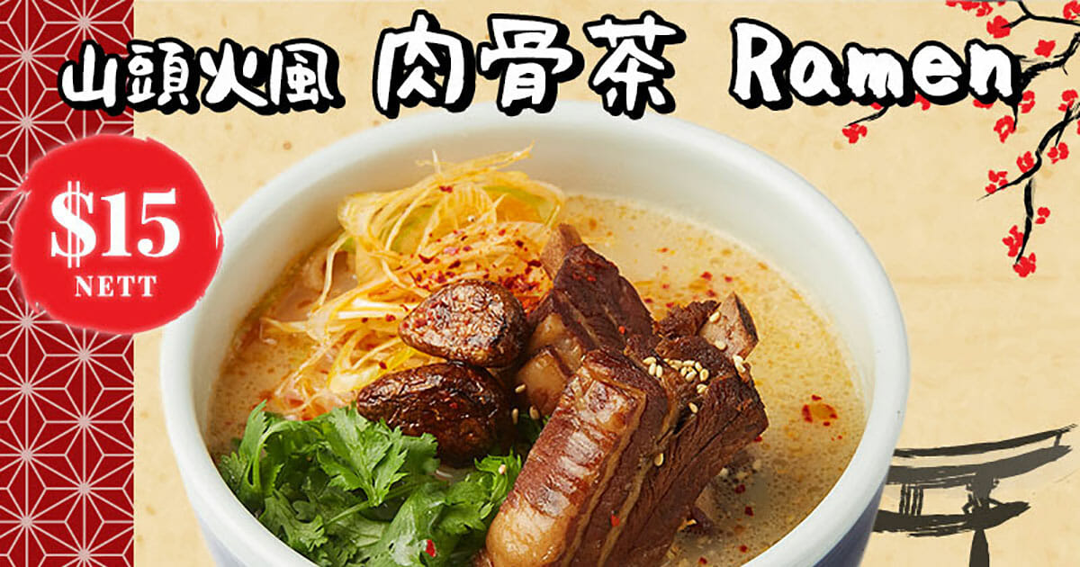 Santouka City Square Mall to serve new 'Bak Kut Teh' Ramen at $15 nett a bowl from March 4