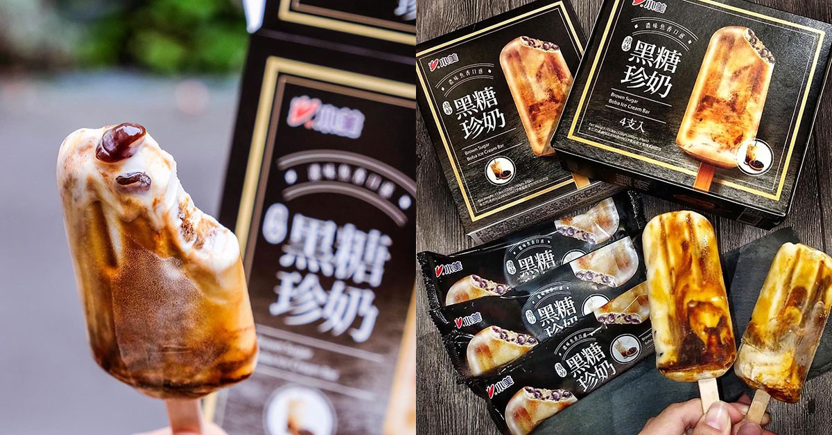 Brown Sugar Boba Ice Cream now a thing in Singapore. It's so popular you need to pre-order for it