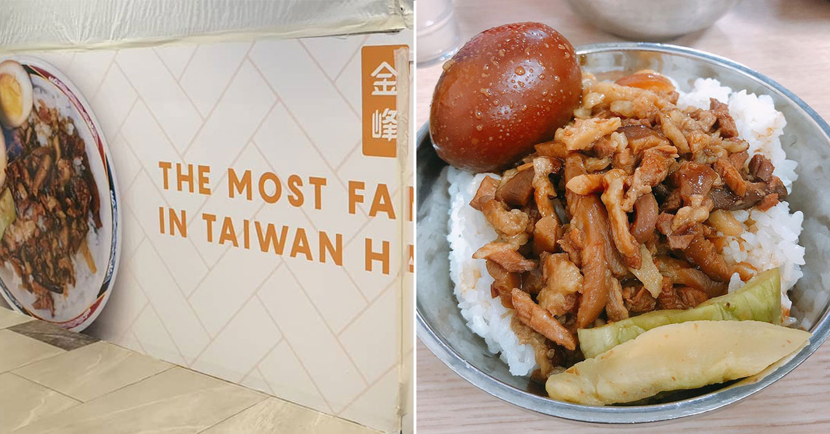 Famous Jin Feng Braised Braised Pork Rice from Taiwan is opening S'pore 1st outlet in AMK Hub