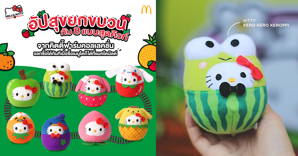 McDonald's Thailand has Hello Kitty Fruit Farm plush dolls to bring back if you are going Bangkok soon