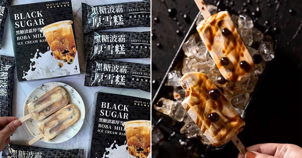 Tiger Sugar Ice Cream Bar with brown sugar pearls will go on sale in S'pore outlets from Feb 7