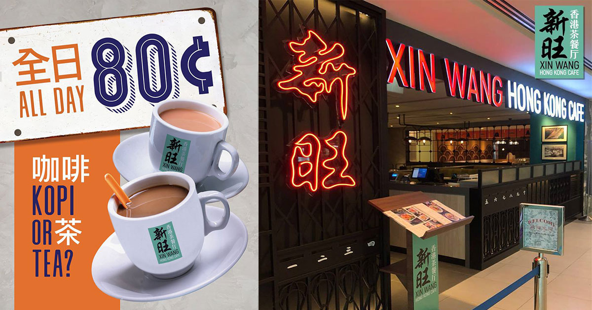 Xin Wang Cafe to offer $0.80 hot drinks all-day including HK Milk Tea, no minimum spending required