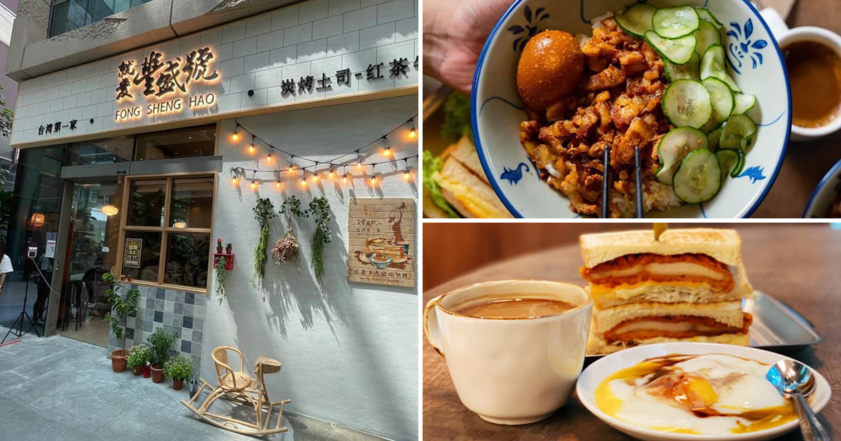 Taipei-famous Fong Sheng Hao (豐盛號) opens in Westgate, has Charcoal Grilled Toasts, Braised Pork Rice & more